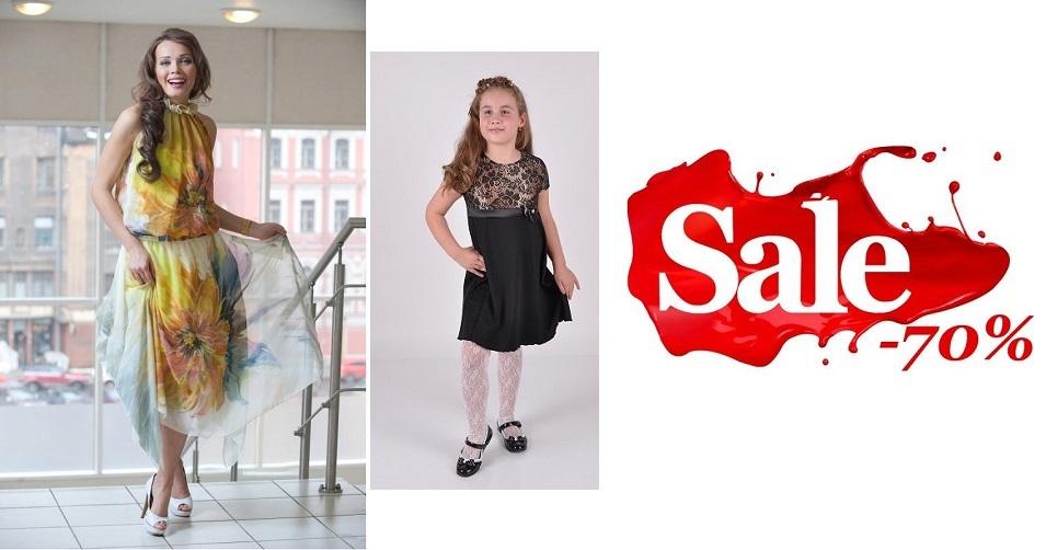 Мода-Л 5. Экспресс распродажа скидка 70%! более 250 моделей платьев, юбок, блузок и детской одежды. СТОП 16 июня!
