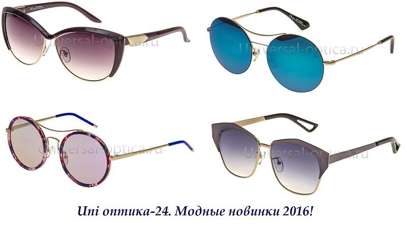Uni оптика-24. Мега распродажа солнцезащитных очков! Плюс очки водителя, корригирующие, компьютерные, тренажеры
