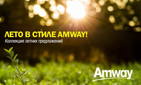 Лето в стиле Amway!