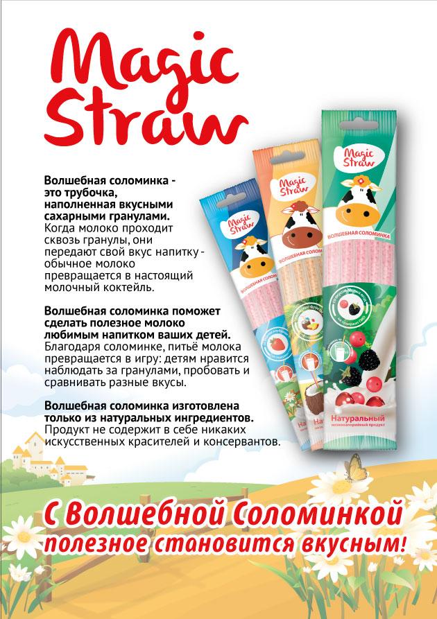 Сбор заказов. Волшебная соломинка для молока Magic Straw
