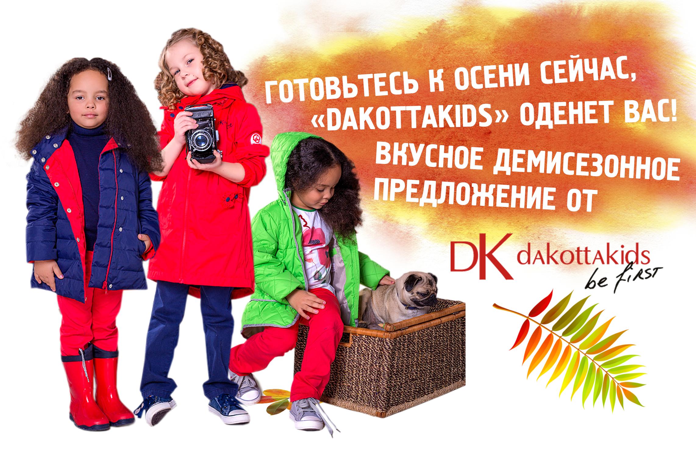 Сбор заказов. Детская одежда из США Dakottakids. Распродажа Весна-Лето 2015-2016 гг. Акция на верхнюю