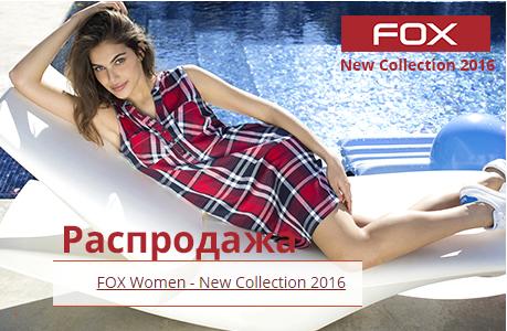 Сбор заказов. Женская и мужская одежда Fox.Скидки до 60%.Без рядов.Выкуп-1