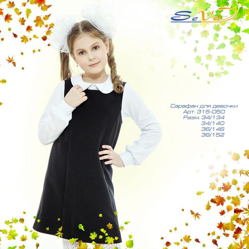 Сбор заказов. Детская одежда - Seva трикотаж. Платья в садик, в школу. Школьная форма - юбки, джемперы, жилеты, спортивная форма. Повседневная одежда от ясельной до подростковой группы. Распродажа. Выкуп 4-16.