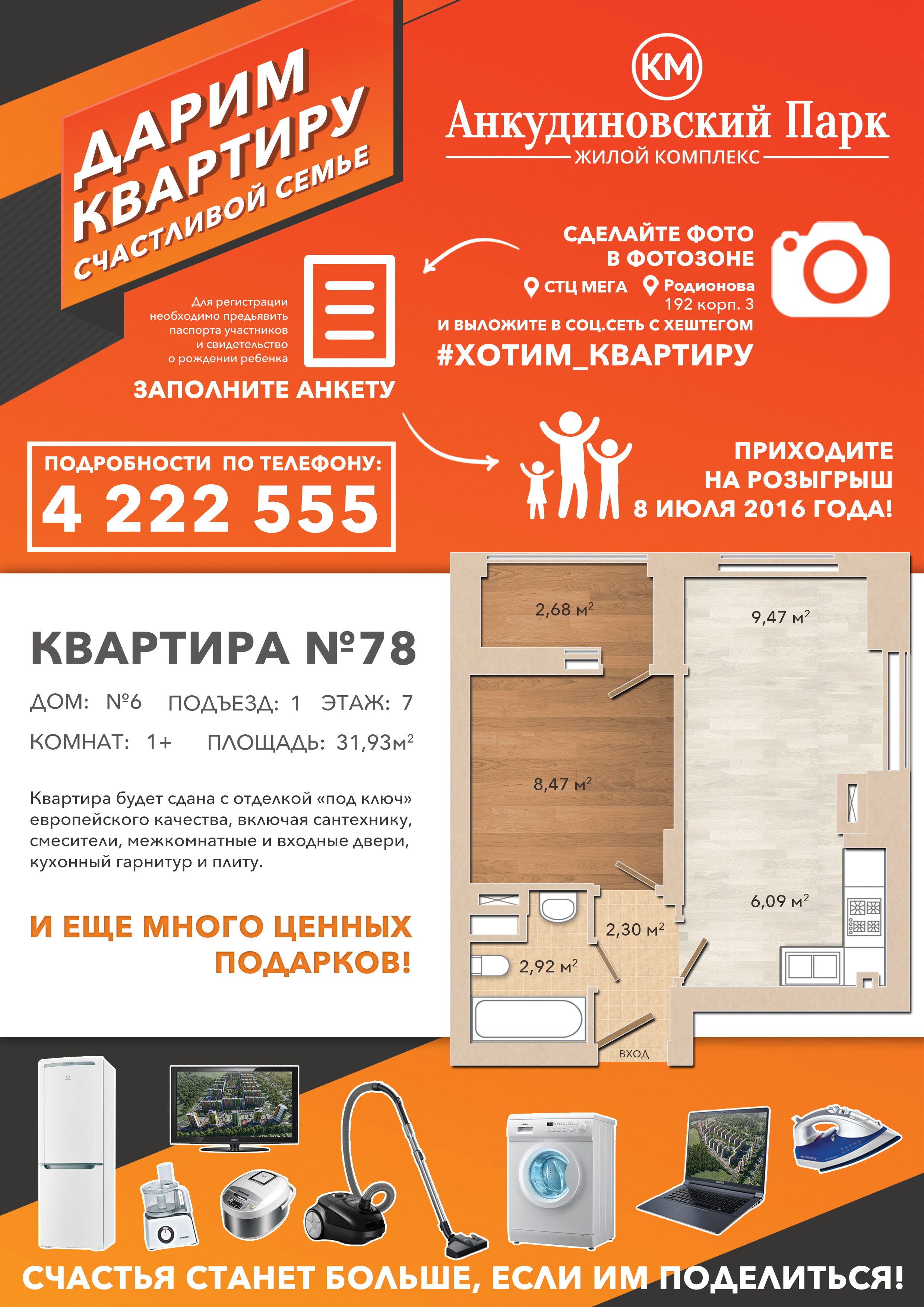 КМ Анкудиновский Парк дарит квартиру за счастливое фото