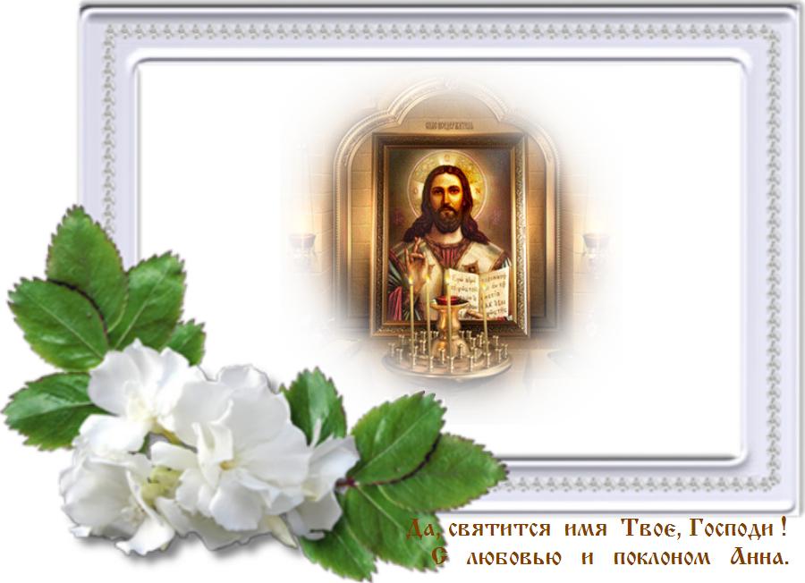 ХРАНИ ВАС БОГ ! ДУХОВНОЙ СИЛЫ ВАМ !