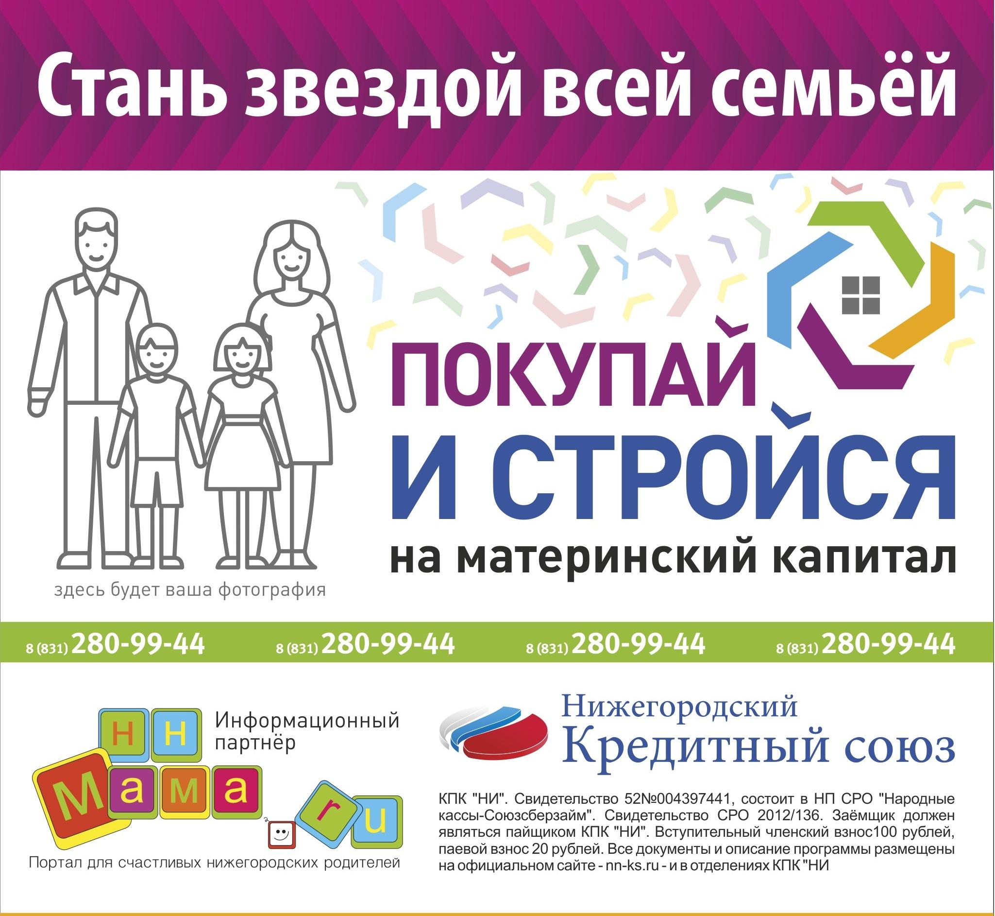 Внимание КОНКУРС для молодых семей!