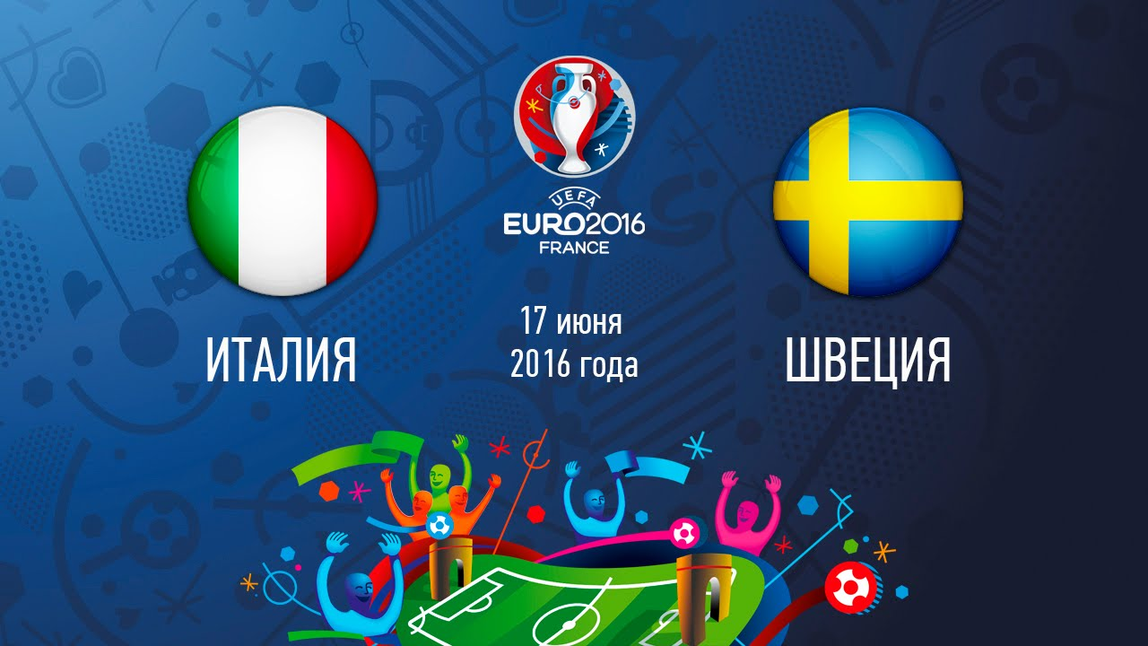 Италия - Швеция сегодня в 16.00