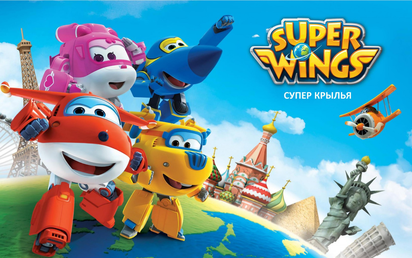 ���� �������. ���������! Super Wings (����� ������) ��������! (��-�� ����� �����) ������������, ������� ������, �������������!