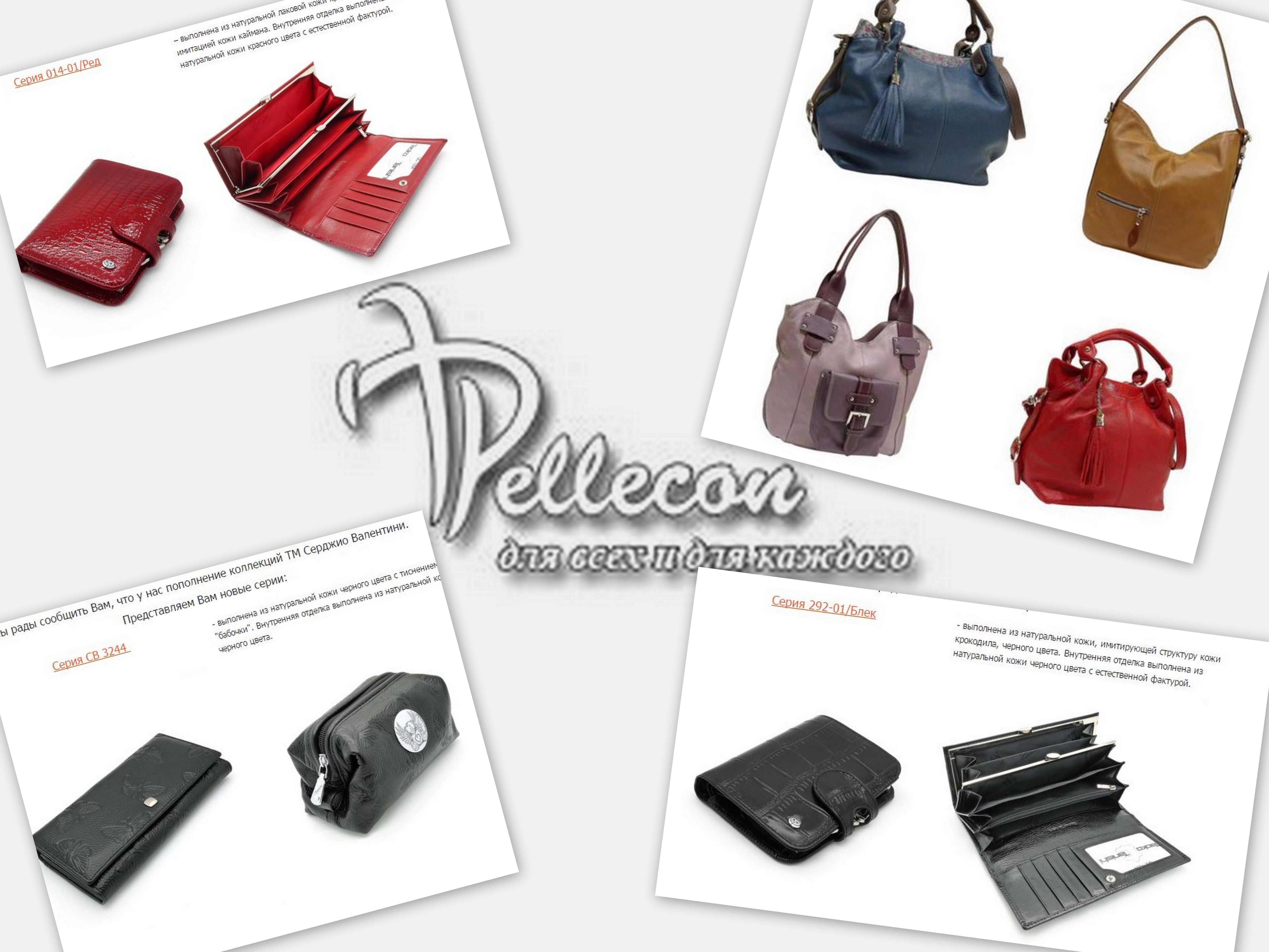 Сбор заказов. Кожгалантерея Пеллекон-38.Кошельки, визитницы, обложки, клатчи, сумки, ремни. только лучшие бренды