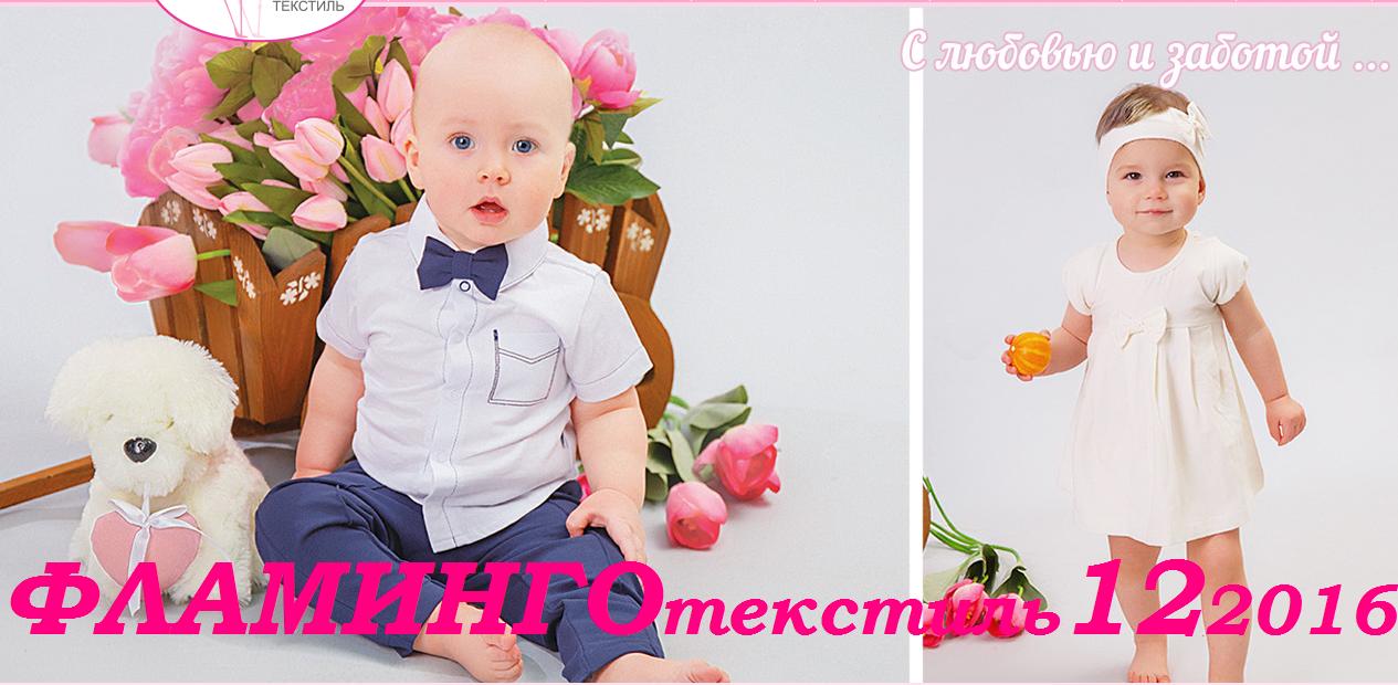 Сбор заказов. Детская одежда Фламинго-12-2016. Огромнейший выбор ясельки без рядов. Высокое качество, утонченный