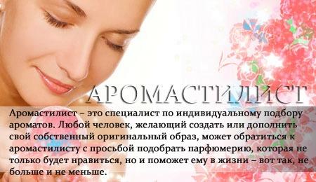 Бесплатный подбор ароматов))))