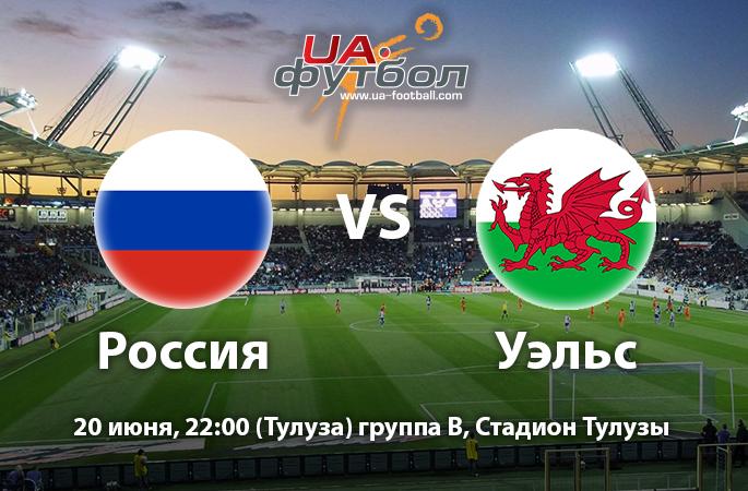Сегодня игра России и Уэльса! Болеем за наших (хотя надежд никаких)