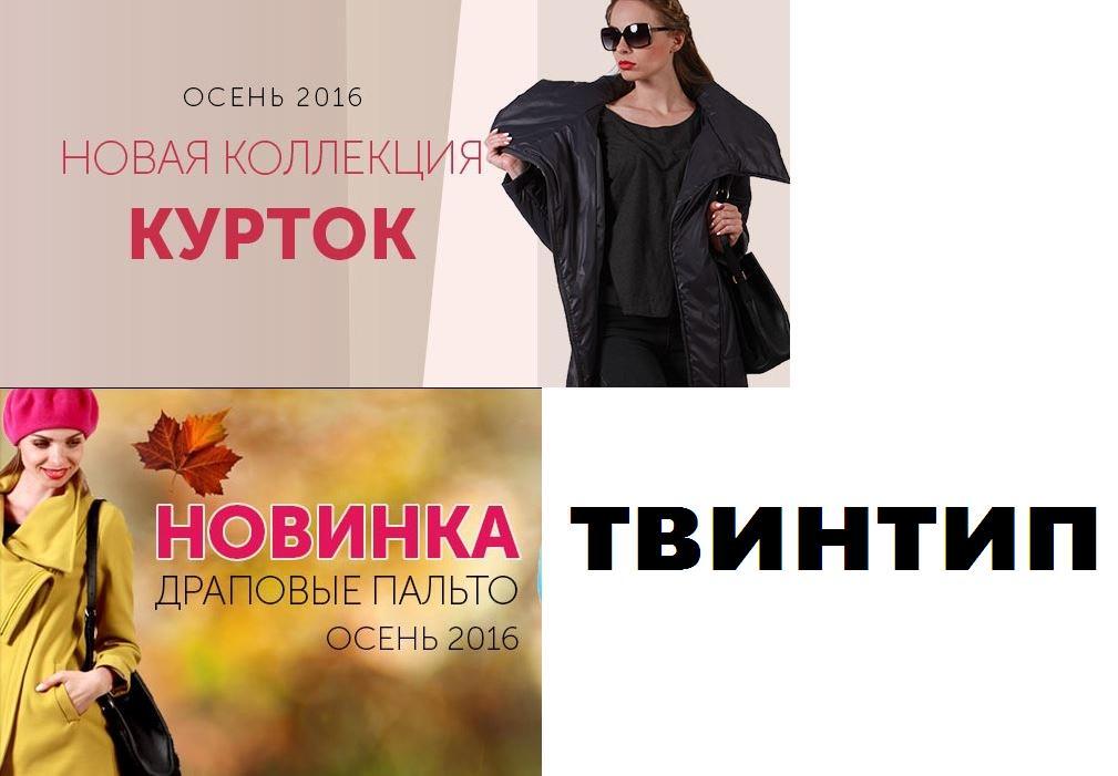 ТwinТiр -40. Новая осенняя коллекция верхней женской одежды белорусского производителя. Пальто, куртки, парки, плащи