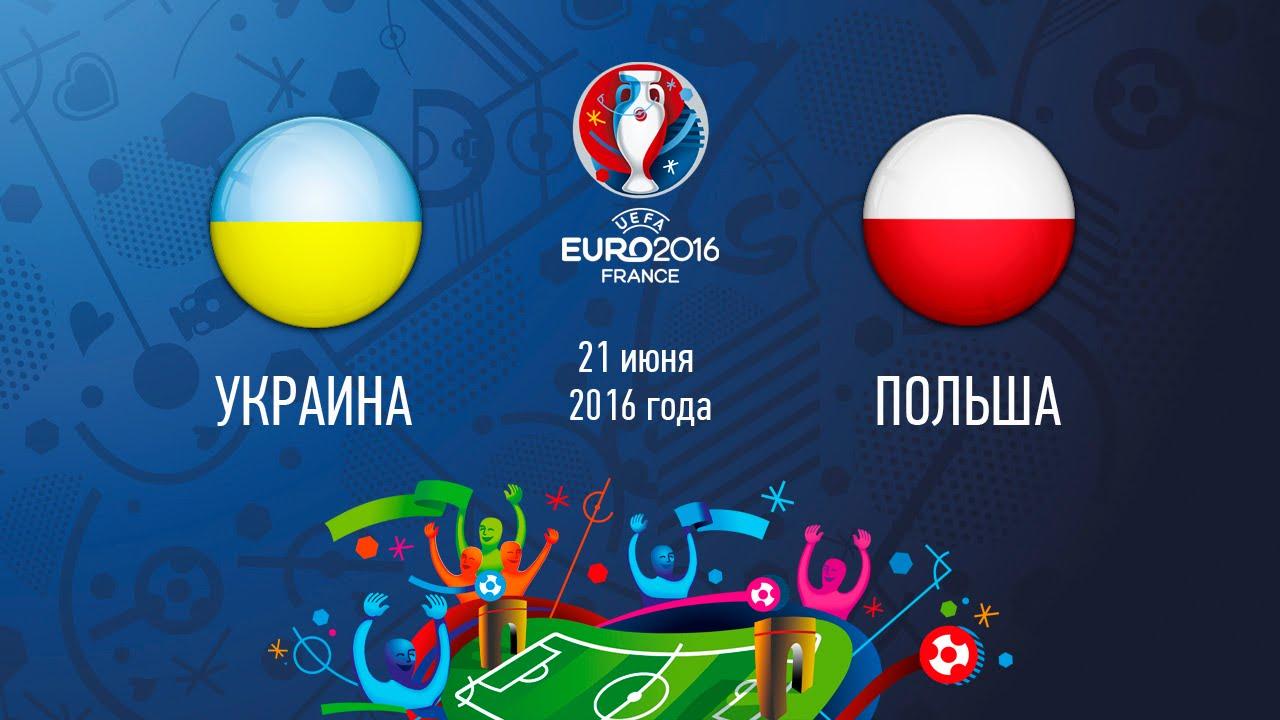 Успокоим (или накрутим) нервы игрой Украины с Польшей