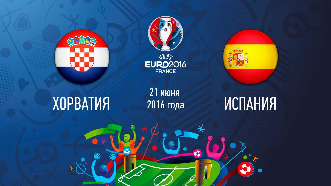 Ждем Испанию с Хорватией, болеем за Испанию!