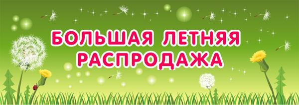Гигантская распродажа организаторов - детское и взрослое ! Тема-27.Лето! Мой прситрой скидка до 10%!
