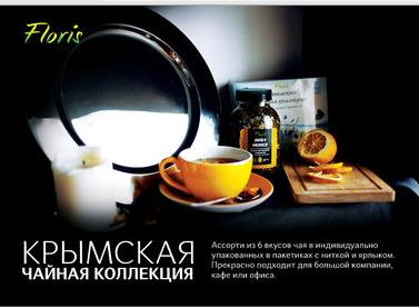 Наслаждаемся ароматом удивительного чая Флорис и Лукума Легенда Крыма-1