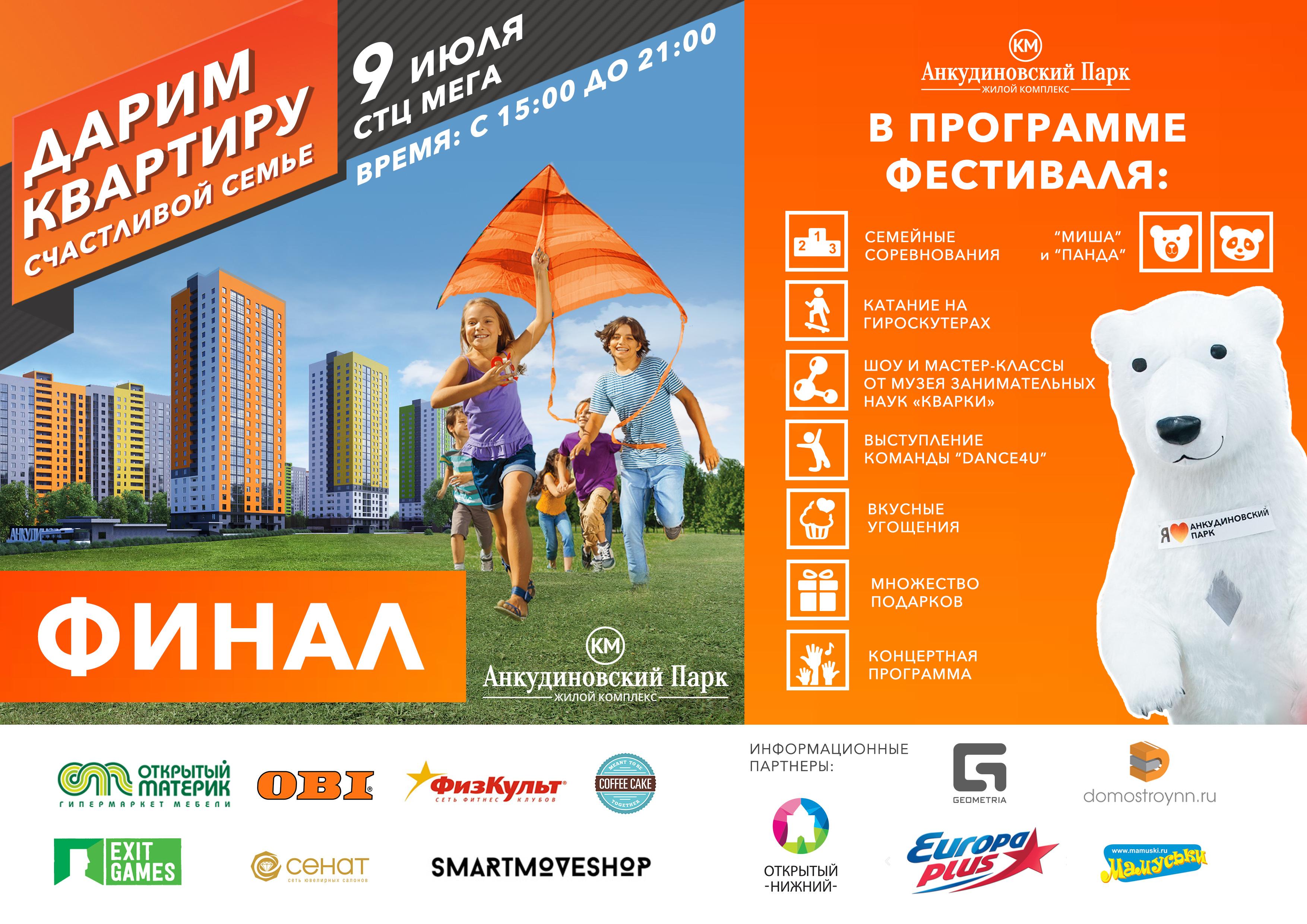 Праздник любви, семьи и верности с КМ Анкудиновский Парк