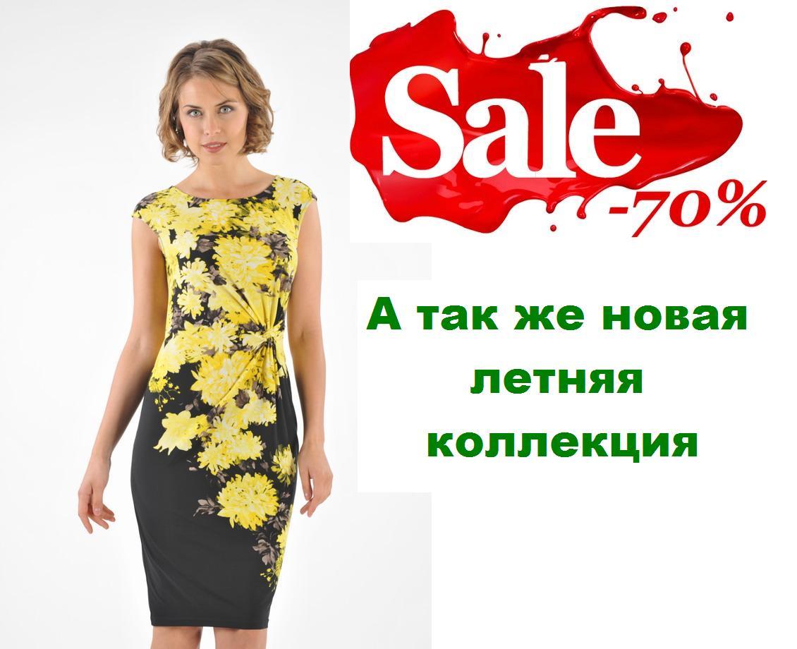 Мода-Л-6. Продолжение распродажи. Скидка 70%! Более 250 моделей платьев, юбок, блузок. А так же новая летняя коллекция. Стоп 30 июня!