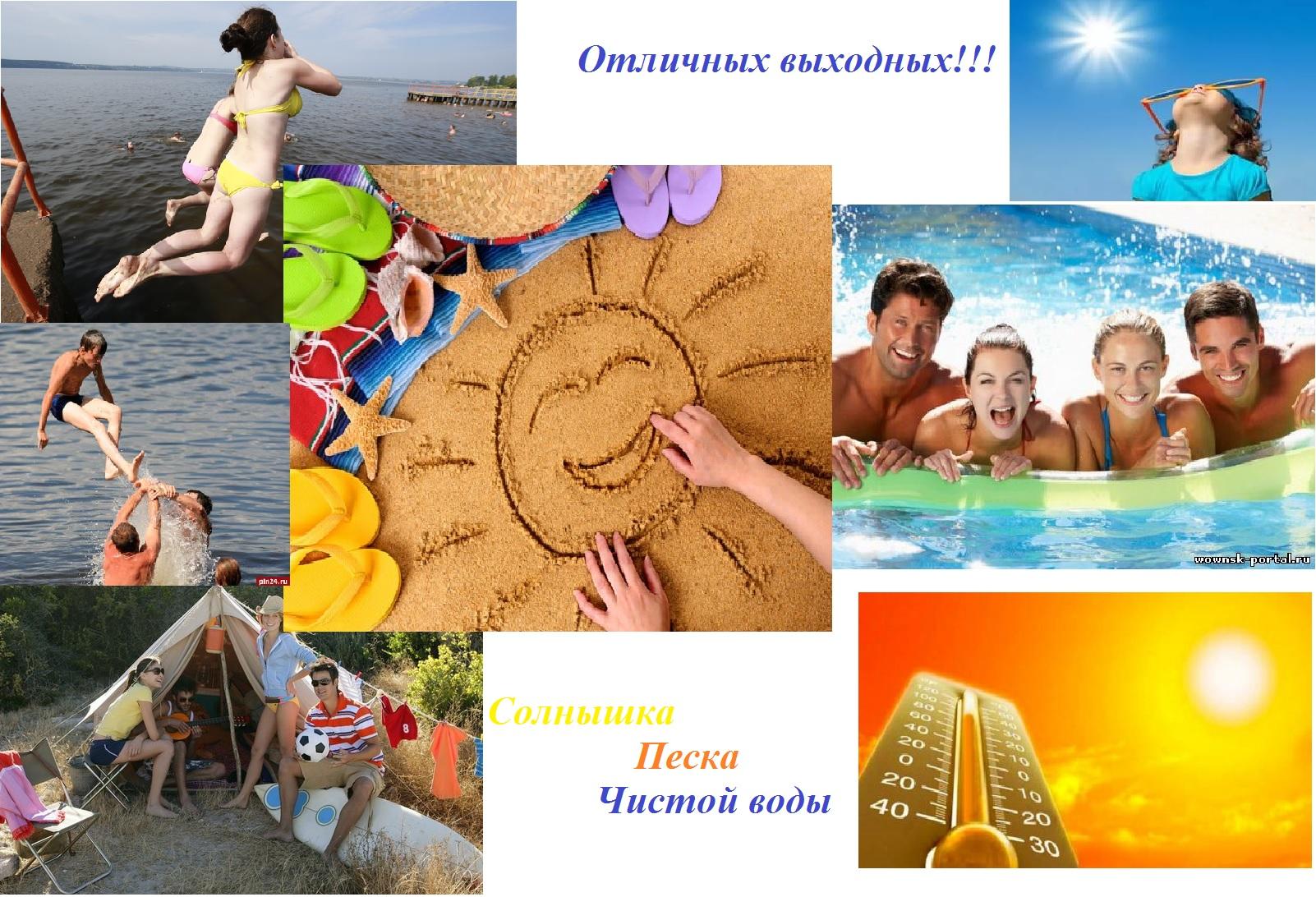 Друзья, а как Вы проводите выходные???? Напишите, поделитесь)))))