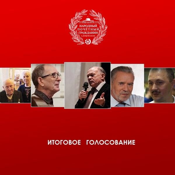 Дзержинск голосует в ВК! Народный почетный гражданин г. Дзержинска