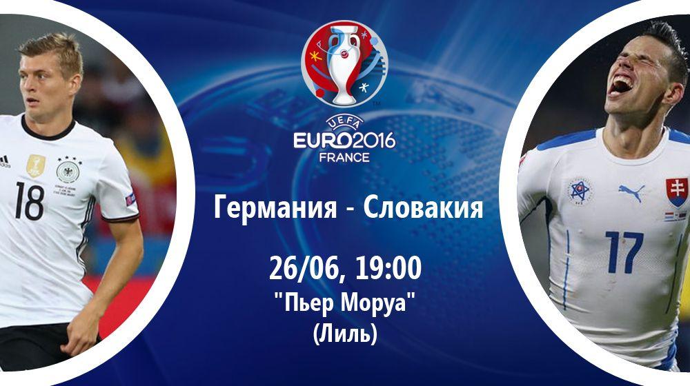 Чемпионат Европы по футболу-2016. 1/8 финала. Прямой эфир из Франции. Сборная Германии - сборная Словакии