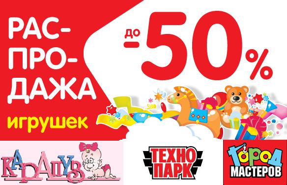 Распродажа!!! Гипермаркет игрушек - 57. Огромный выбор игрушек на любой вкус и кошелек. Акция на Город мастеров