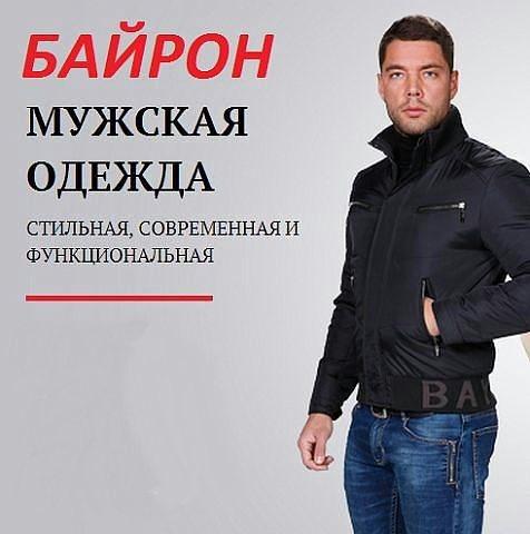 Сбор заказов. Классная мужская одежда БАЙРОН. Огромный выбор, отличное качество, есть замеры каждой модели- 3//2016