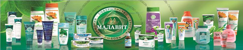 Малавит - многофункциональное профилактическое средство, которое должно быть в каждой аптечке