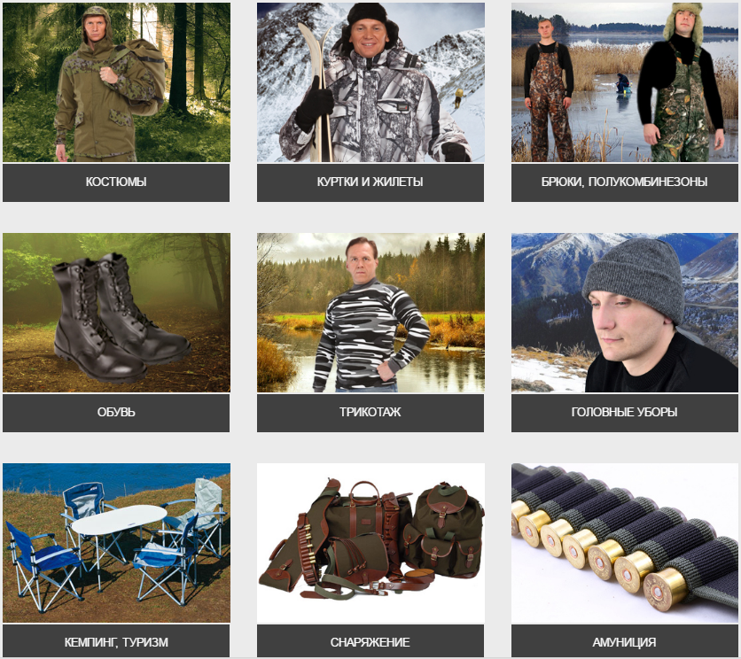 Одежда и обувь для настоящих мужчин! Все для охоты, рыбалки и просто вылазок на природу в любое время года! Камуфляж от производителя без рядов! Выкуп 3