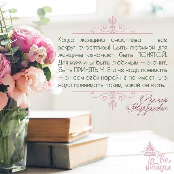 Когда женщина счастлива все вокруг счастливы! Быть любимой для женщины означает быть ПОНЯТОЙ. Для мужчины быть любимым