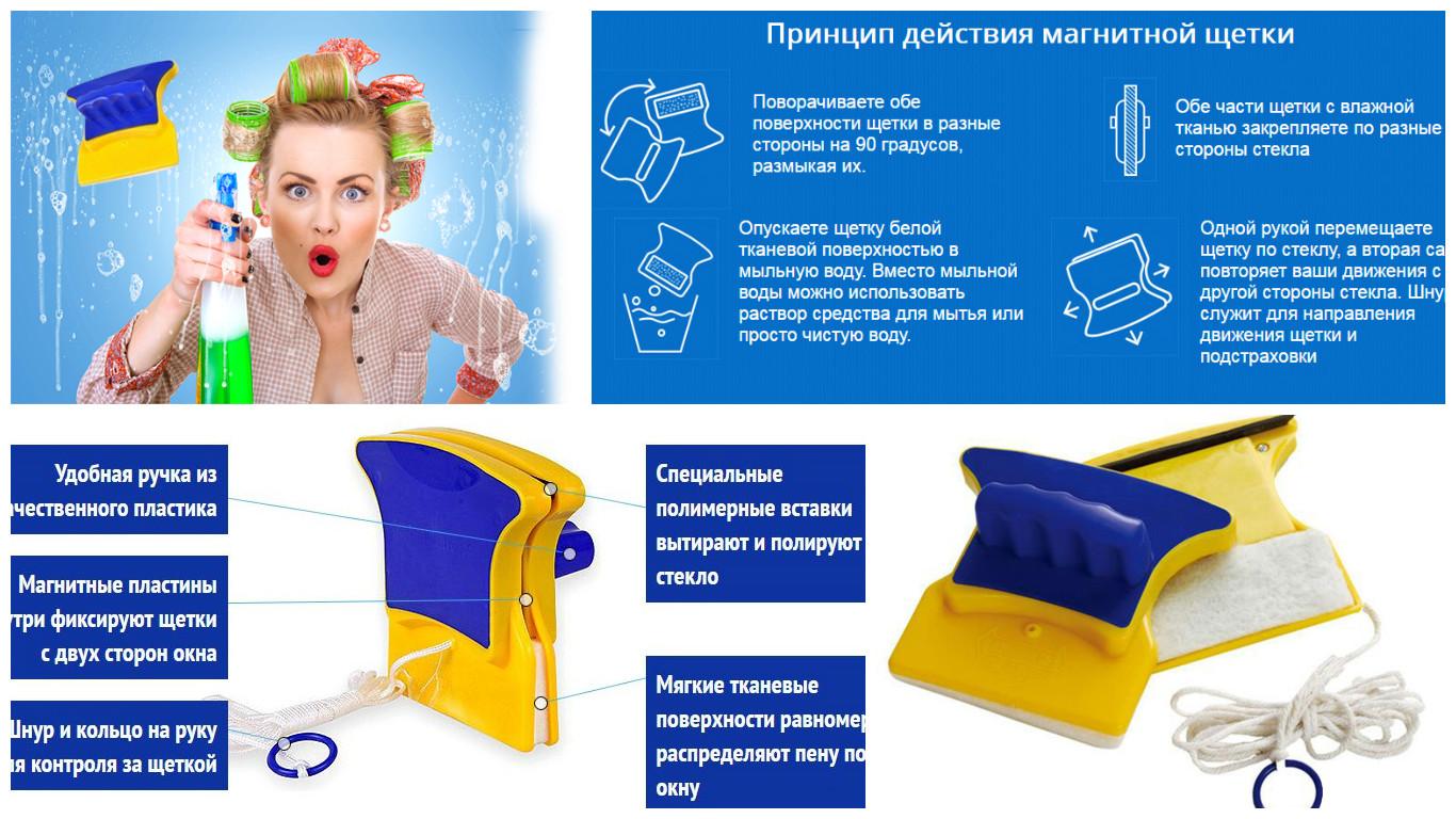 Сбор заказов. Магнитная щётка для мытья окон с двух сторон. Видеоинструкция. Выкуп 2.