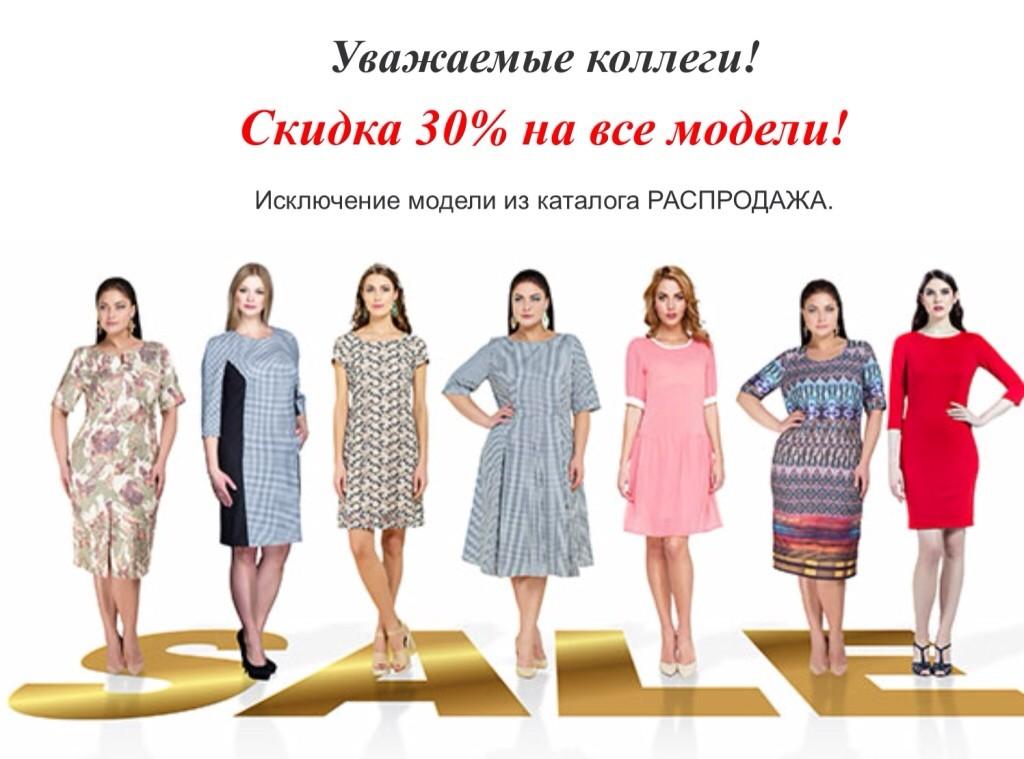Внимание ! Снижение цен на 30% по одежде Glamour !!!