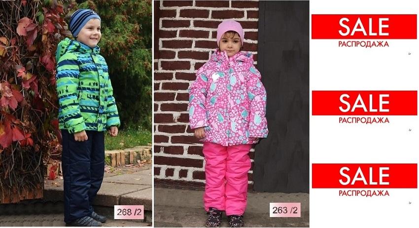 Наконец-то распродажа верхней одежды StеIIа! Сезон весна-осень, костюмы, куртки, слитники, ветровки, от 80 до 152 см. Собираем быстро, стоп 03.07.