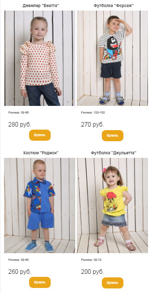 Сертифицированная детская одежда. Хиты лета!