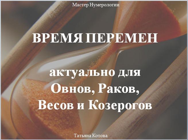 ВРЕМЯ ПЕРЕМЕН. Актуально для Овнов, Раков, Весов и Козерогов.