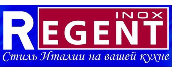 Regent inox и не только! Все для кухни и хозяйки в одном месте! Любая группа товаров, на любого привередливого