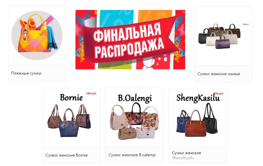 Сбор заказов. Яркие, стильные, удобные, ёмкие пляжные сумки (от 211 руб.). Теперь без рядов! А также большая распродажа женских сумок - скидки до 60%. Не пропустите! Такого больше не будет! - 2