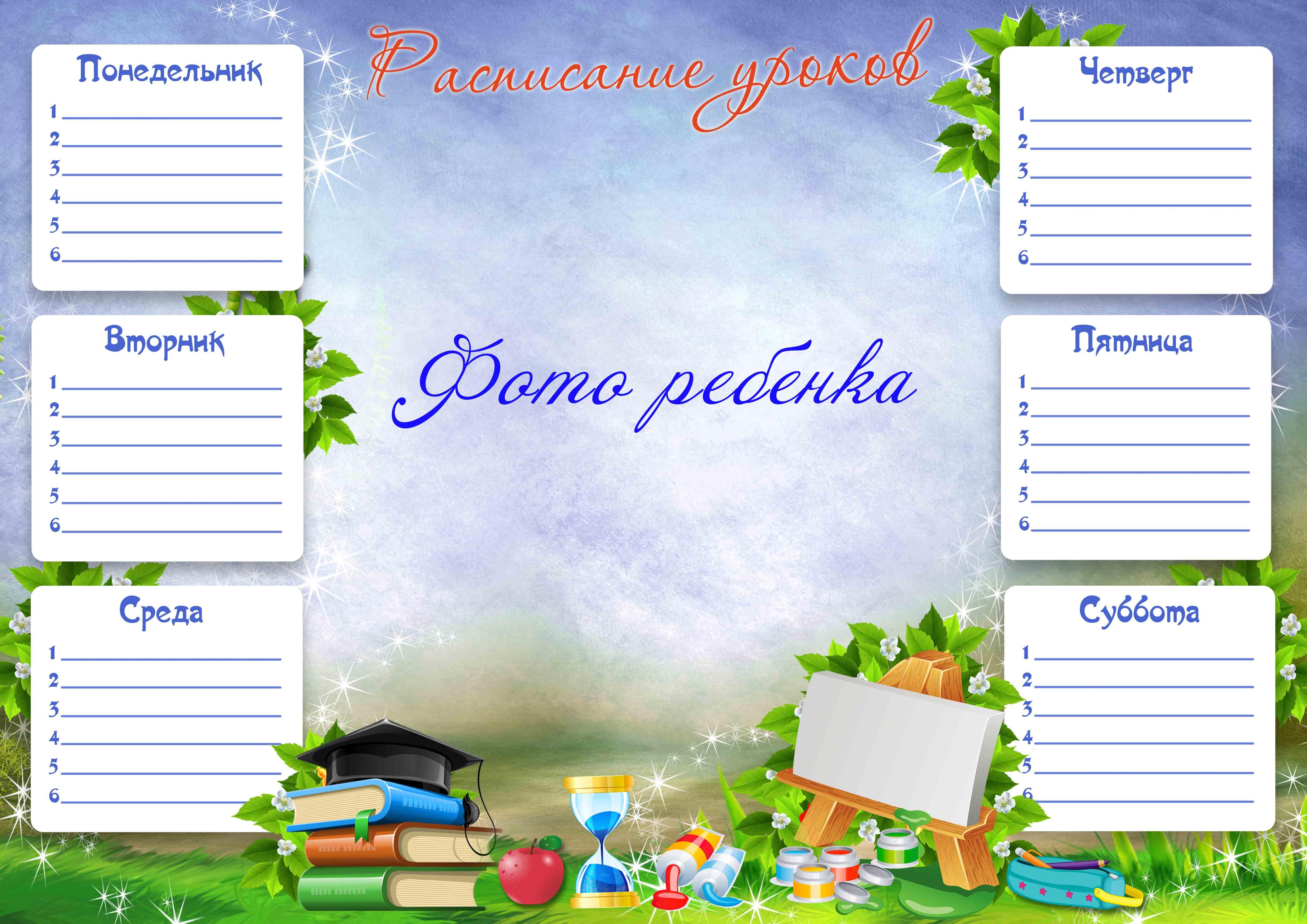 Сбор заказов! Расписание уроков в школу с фото Вашего ребенка/Любимыми героями!