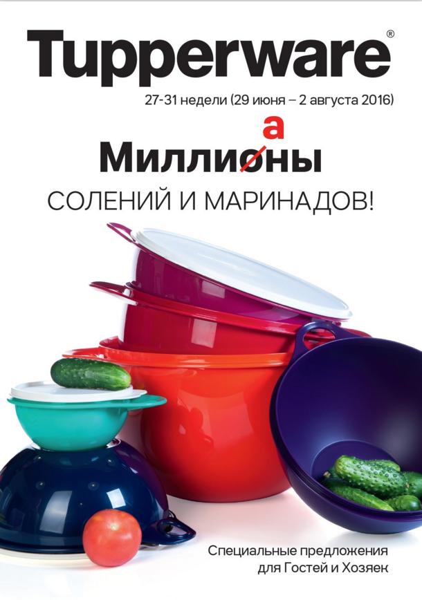 Tupperware - эксклюзивная высококачественная посуда для дома и кухни - 44.