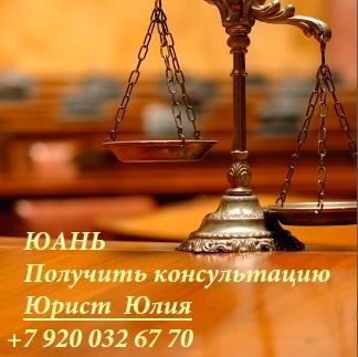 Юридическая консультация.