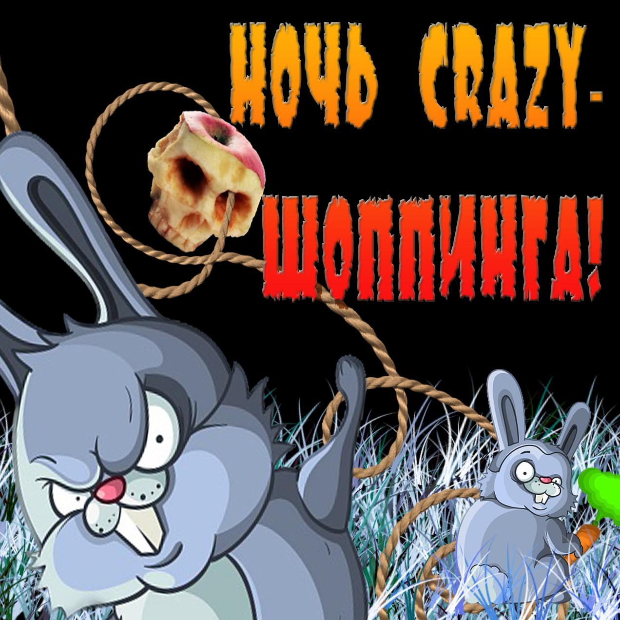 "���� ""CRAZY-��������"" �� ��! �� ������!!!������ � 23-00 1 ���� �� 6-00 ���� 2 ���� �� ������� ��������� ������ � ���������� ���.������!"