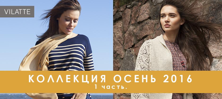 Новая женская коллекция - ОСЕНЬ 2016