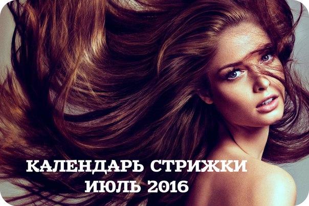 Календарь стрижки волос на июль 2016 года