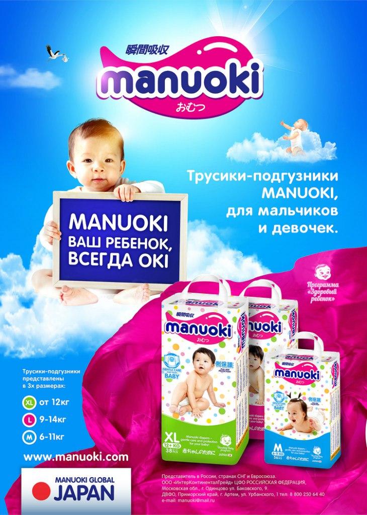 Японские трусики-подгузники Manuoki премиум-класса от 850 руб.под 12 %. Сбор 3