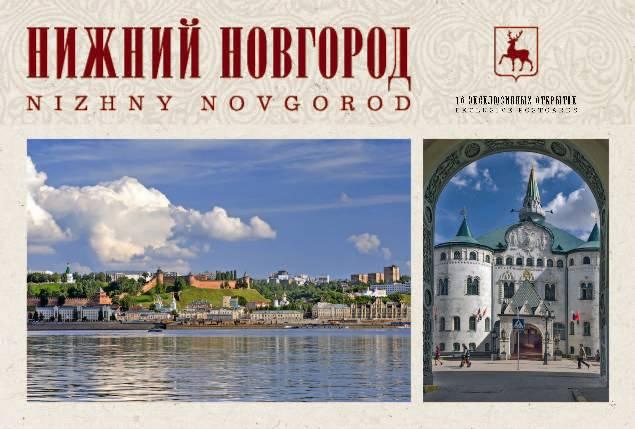 Книги о Нижнем Новгороде. Есть новинки
