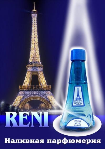 Мир наливной парфюмерии Reni. цена 3 рубля за 1мм