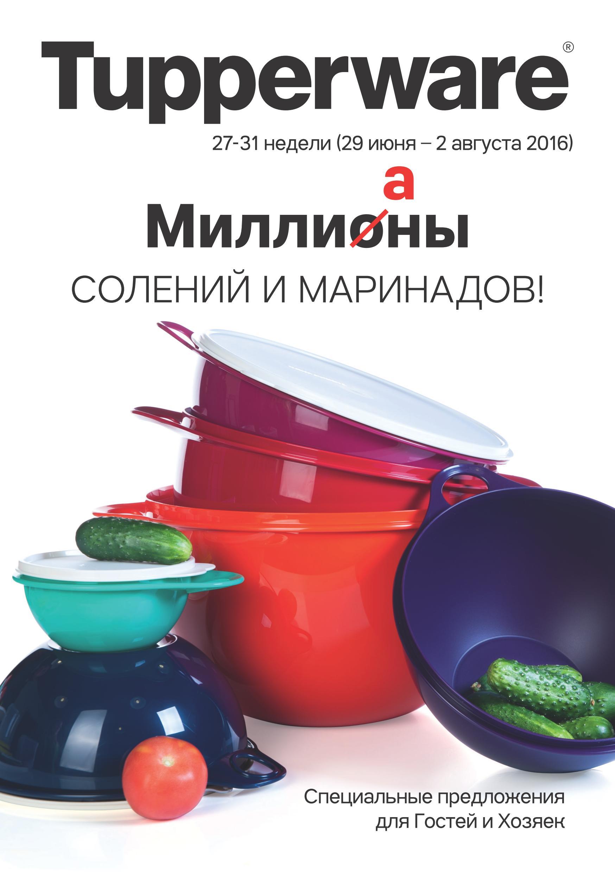 Tupperware - умная посуда для вашей кухни. Малосольные огурцы за 5 минут. Милианы на любой вкус. Выкуп 7.