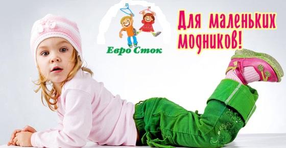 Сбор заказов. Евросток для маленьких модников!!! Детская Италия. Одежда европейских брендов по бросовым ценам (цена на бирках во много раз выше)