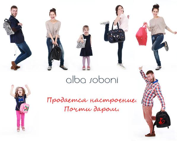 Сбор заказов. Сумки для детей и подростков от ТМ alba soboni - это оригинальный дизайн, яркий цветочный принт, вычурные